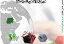 موجز لواضعي السياسات للتقرير السادسد للتنوع الحيوي