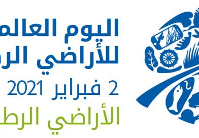 رسالة المجلس الأعلي للبيئة والموارد الطبيعية بمناسبة اليوم العالمي للأراضي الرطبة 2-2-2021