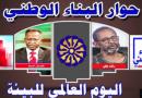 برنامج حوار البناء الوطني حول اليوم العالمي للبيئة والضيف أ.د. راشد مكي